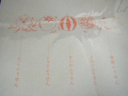 いろいろ紙風船