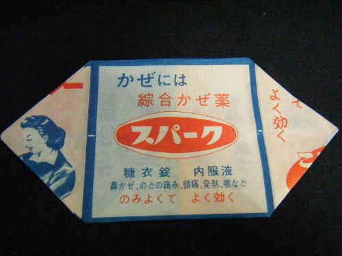 滋賀県製薬株式会社の紙風船