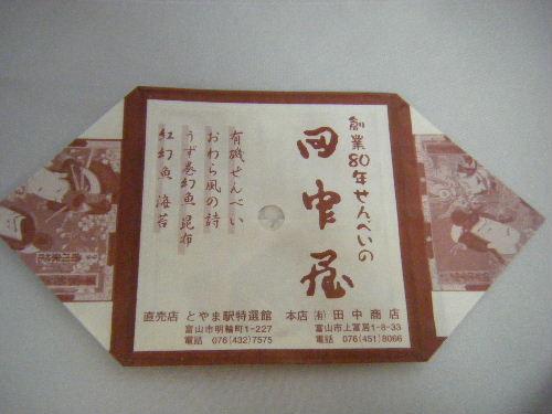80-6.JPG