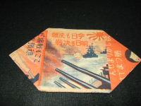 戦中 紙風船
