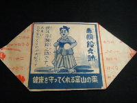 赤胴鈴之助 富山の薬 紙風船