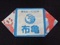 布亀~森の中 紙風船
