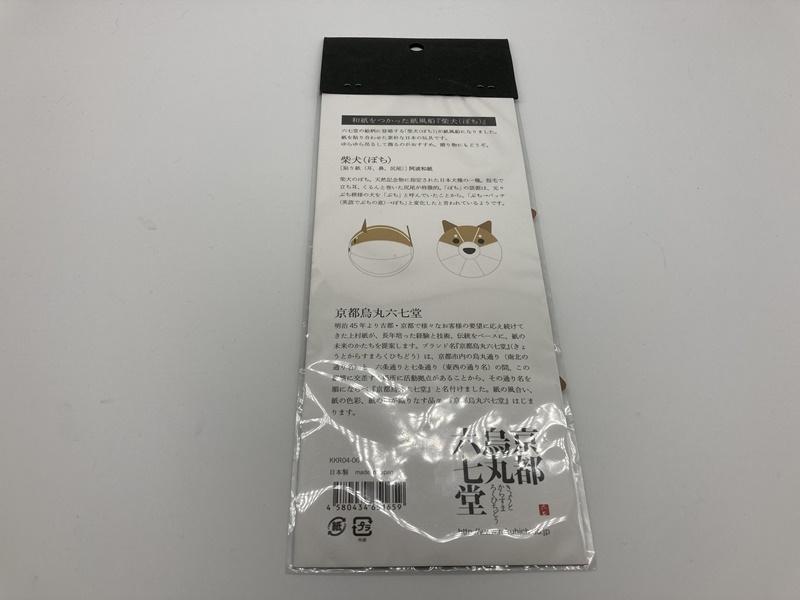 京都烏丸六七堂 紙風船 柴犬